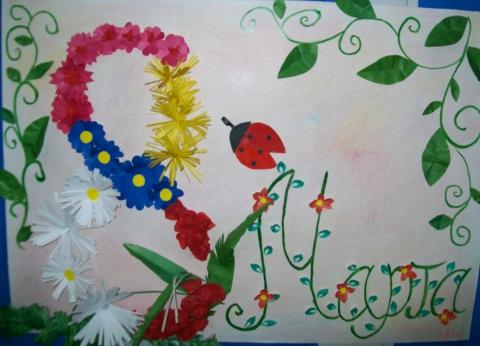 Рисунок к 8 марта своими руками фото