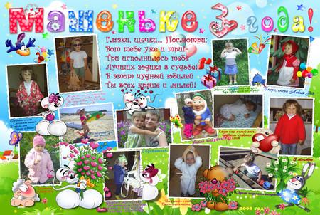 Плакат своими руками для новорожденной